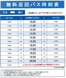バス時刻表変更2013年10月_R