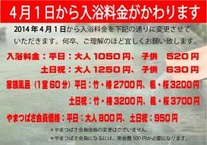 4月から料金が変わります。
