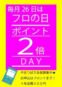 毎月26日はフロの日【ポイント2倍DAY】
