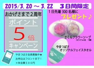 3.20~22プレゼント【2周年】