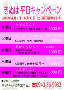 きぬは平日キャンペーン201504-06【A4】