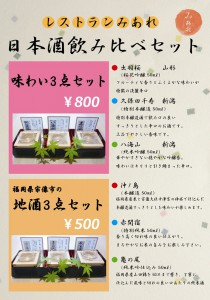 日本酒飲み比べセット_R