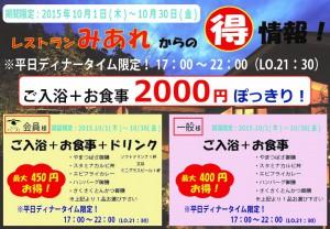 2000円ぽっきりプラン【A4】
