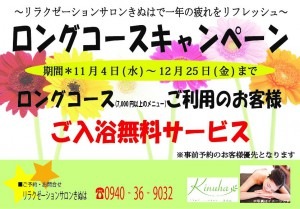 ロングコースキャンペーン【A4】
