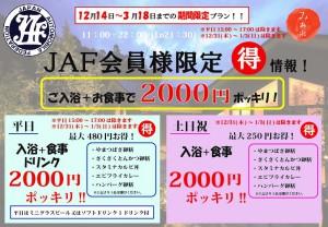 JAF2000円ぽっきりプラン【A4】