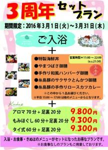 3周年セットプラン【A4】