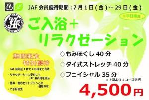【201607】JAFプラン4500円A4