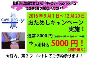 キャビテーションPOP【バス用】