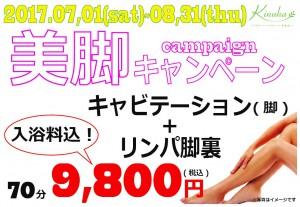 美脚キャンペーン【A4】