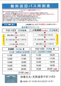 JR東郷駅巡回バス時刻表