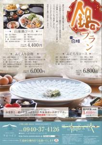 【2017-2018チラシ】鍋プラン