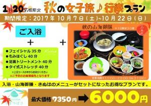 【201710】秋の女子旅♪行楽プラン