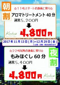 朝割・夜割キャンペーン【A4】