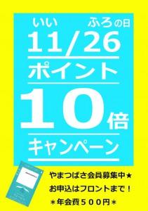 1126イイフロの日【10倍ポイント】