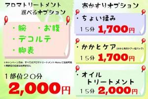 【201804~】アロマ・あかすりオプション追加