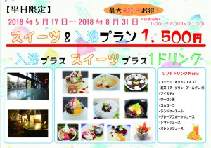 【夏】スイーツ+入浴プラン
