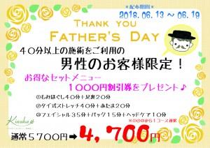 【201806】セットメニュー1000円割引