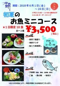 初夏のお魚ミニコース