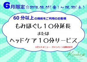 10分延長サービス【A4】