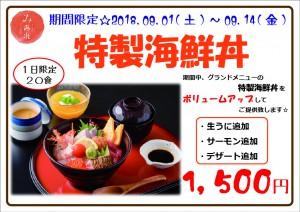 特製海鮮丼グレードアップ_A4
