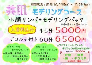 美肌モデリングコース09【A4】