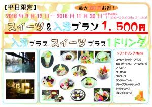 【秋】スイーツ+入浴プラン