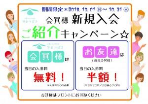会員紹介キャンペーン【A4】