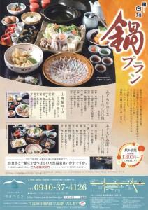 【2018-2019】チラシ鍋プラン
