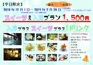 【冬】スイーツ+入浴プラン