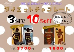 ダイエットチョコ3個で10%off【A4】