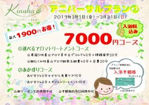 アニバーサルプラン【7000円コース】