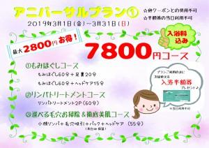 アニバーサルプラン【7800円コース】