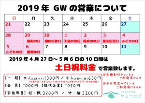 2019年GWの営業