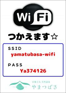 WiFiつかえますPOP