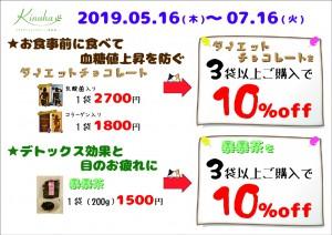 ダイエットチョコ・暴暴茶3個で10%off【A4】