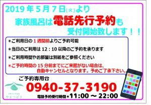 家族風呂事前電話予約【A4】
