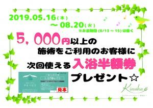 5000円以上の施術で半額券プレゼント【A4】
