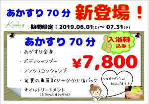 あかすり70分【A4】_期間延長