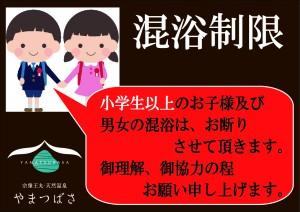 混浴制限【小学生以上不可】
