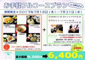 【201907】お手軽フルコースプラン