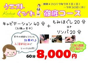 ウエストくびれ徹底コース【A4】_9月