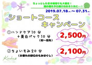 ショートコースキャンペーン【A4】