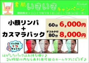 素肌いきいきキャンペーン【A4】_9月