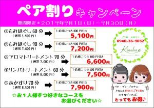 ペア割りキャンペーン【A4】