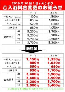 入浴料金変更のお知らせ【A3】