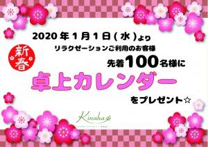【202001】卓上カレンダープレゼント【A4】