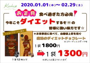 魔法のダイエットチョコ1800→1300【A4】