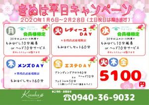 きぬは平日キャンペーン202001-02【A4】
