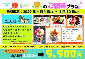 【202004】春のご褒美プラン