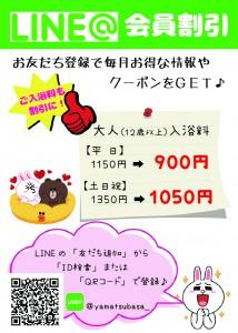 LINE@会員割引【A4】